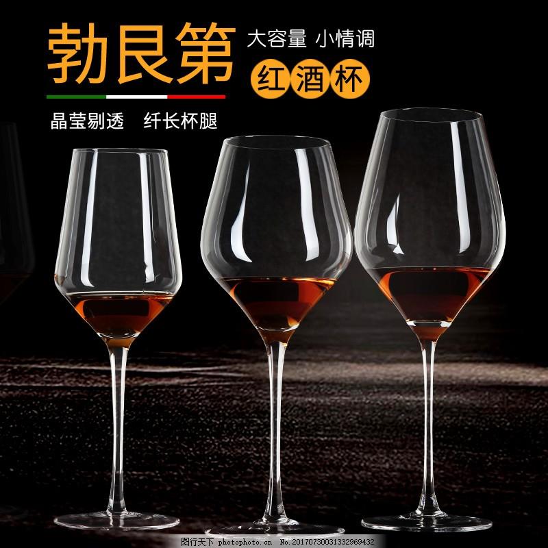 红酒杯主图