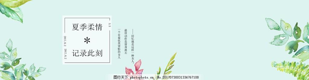 夏季柔情淘宝海报 淘宝首页 清新 背景 文艺 青色背景 淡雅