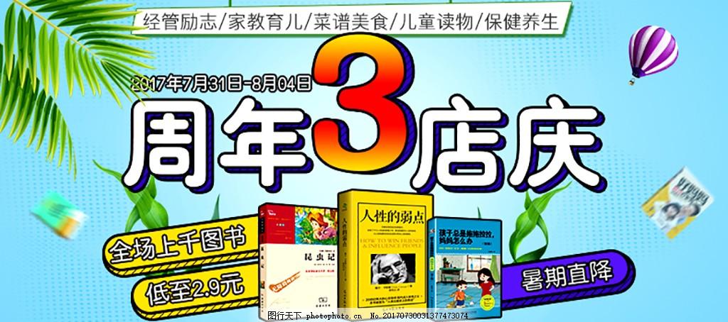 3周年庆典详情关联 养生 励志 淘宝海报 淘宝促销 叶子 暑期直降