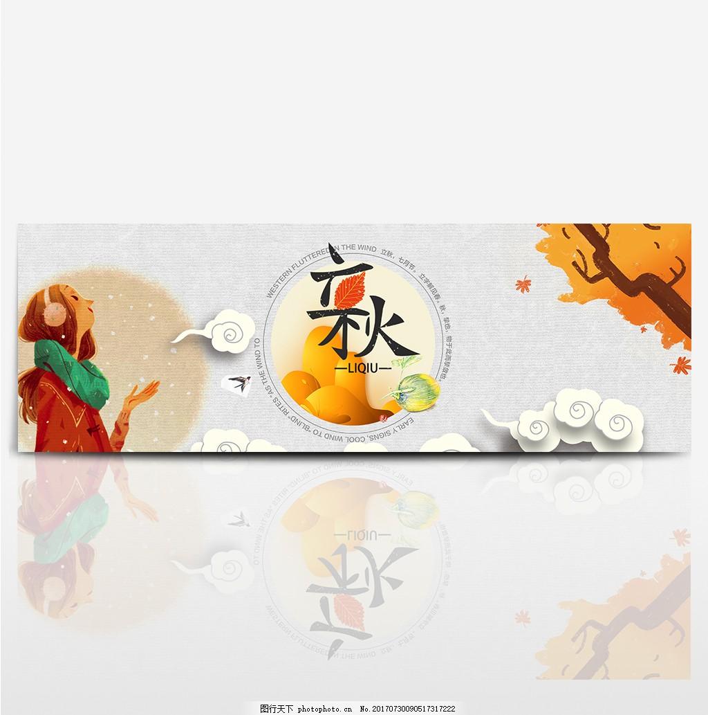 淘宝天猫电商立秋初秋上新女装活动促销海报bannr模板