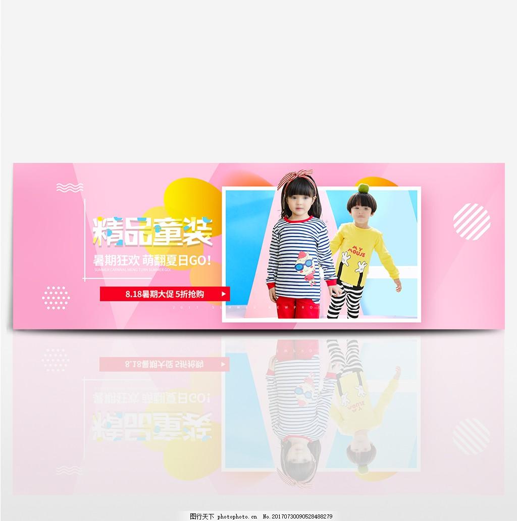 淘宝天猫电商818暑期大促母婴童装海报时尚模板banner