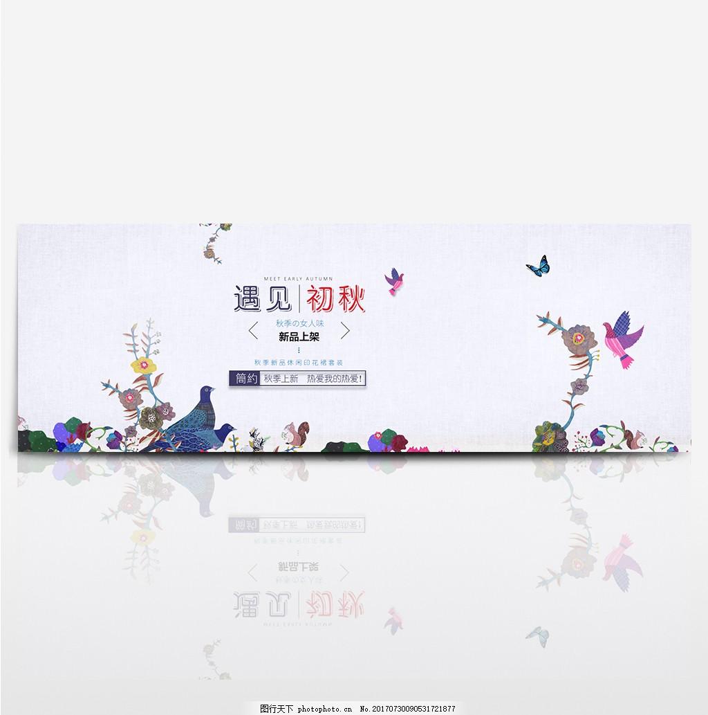 天猫淘宝电商秋季上新女装服装服饰遇见初秋活动海报banner