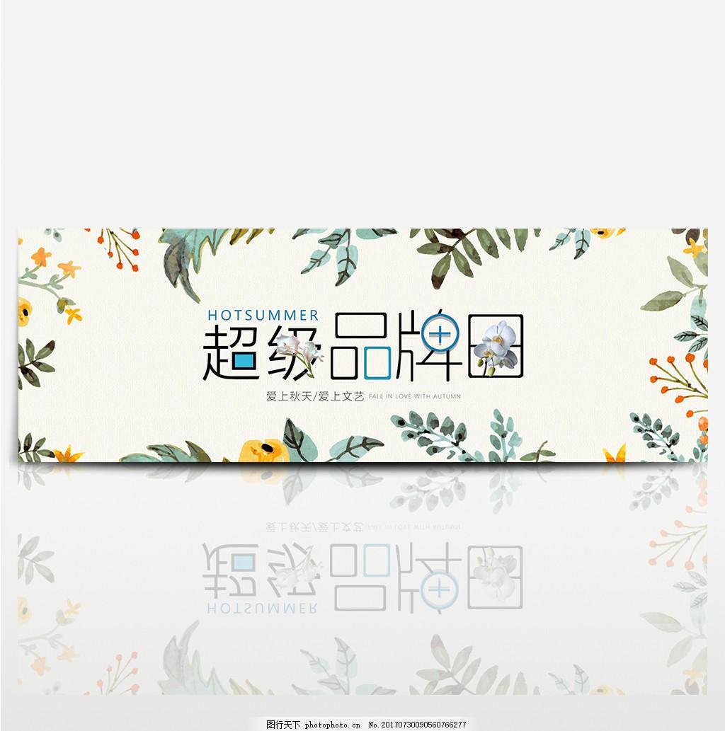 淘宝天猫电商超级品牌日初秋女装上新海报banner