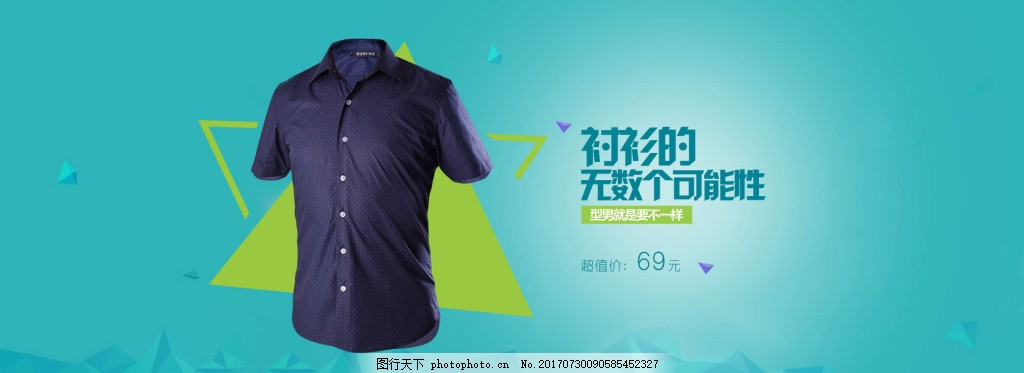 淘宝天猫男士短袖衬衫促销海报psd 衬衫海报 休闲衬衫 男装 全屏海报