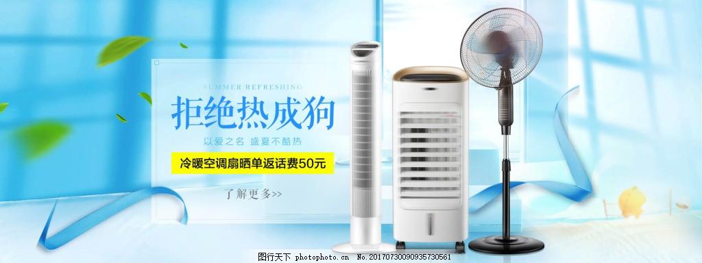 淘宝天猫电风扇空调扇促销海报psd素材 电风扇海报 空调扇海报