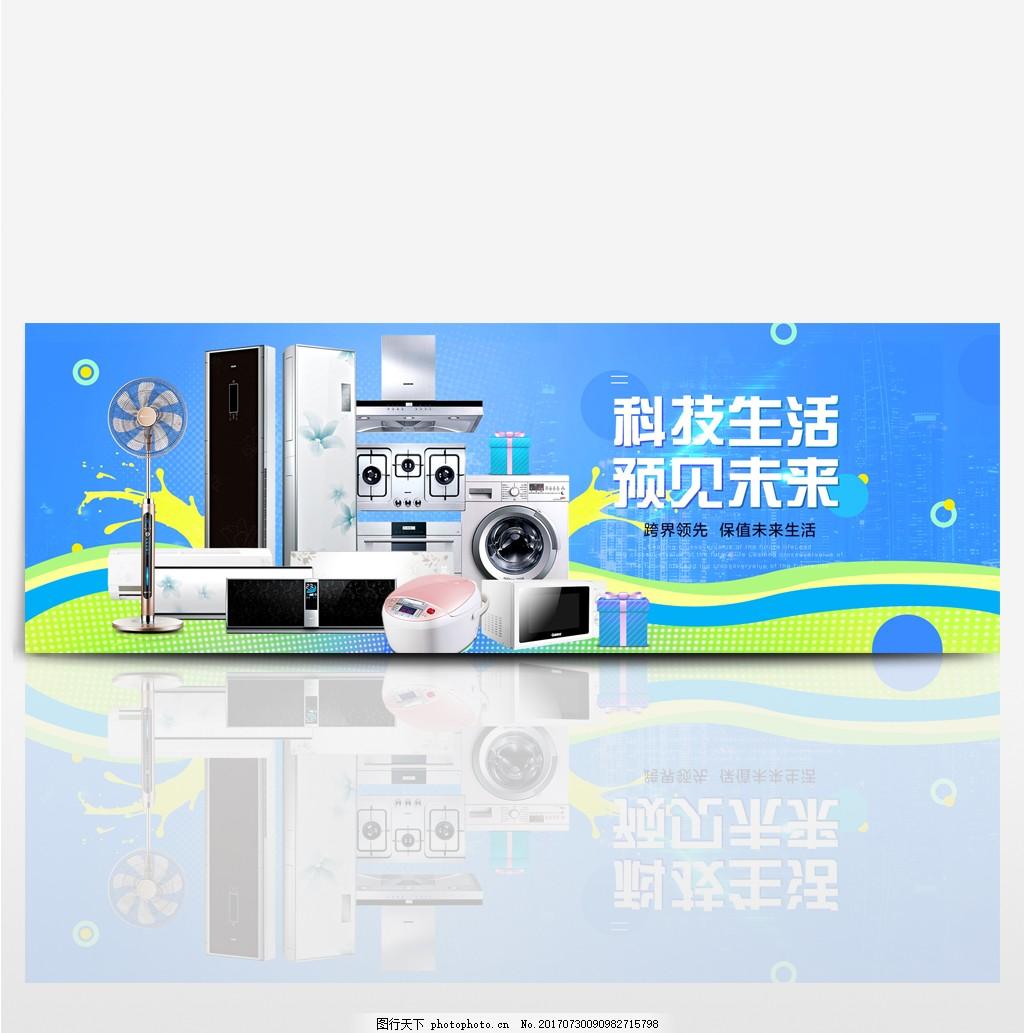 电商淘宝天猫电器城焕新季数码电器促销海报banner