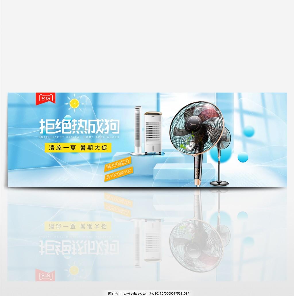 电商淘宝天猫818暑期大促电风扇海报 暑期促销 电器 展台 窗户
