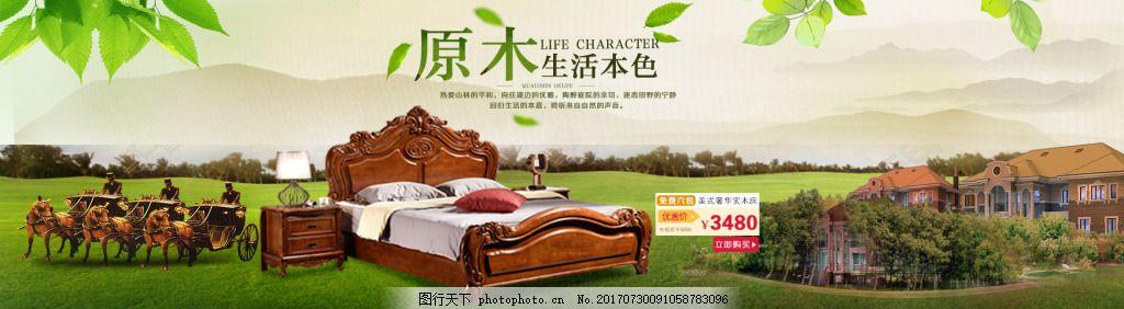 原木生活本色家具促销海报设计 淘宝海报素材设计免费下载 日用家居行业