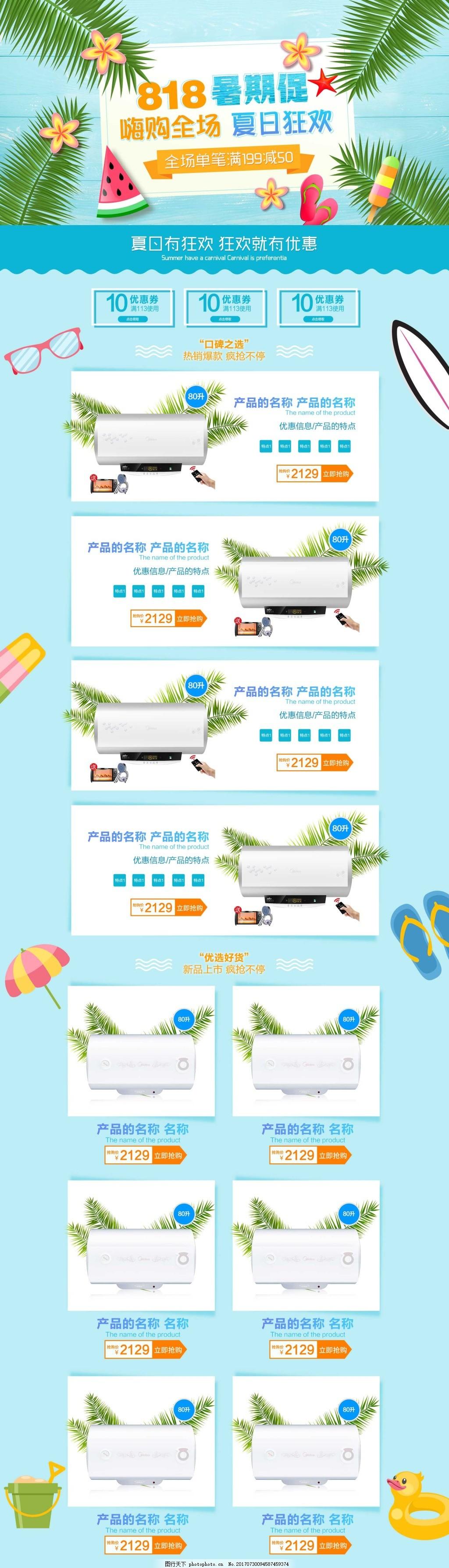 电商淘宝天猫818暑期促销淘宝首页模板