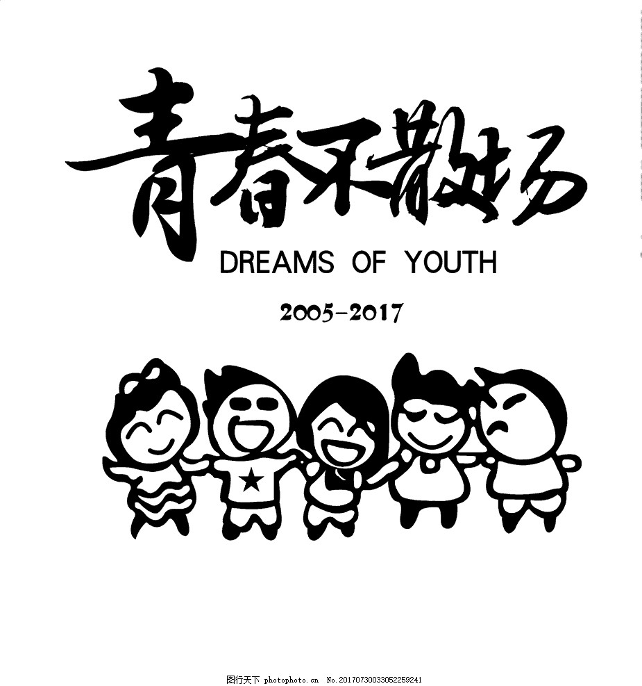 同学聚会 班服图案设计 青春不散场 同学聚会服装 班服图案 t恤图案