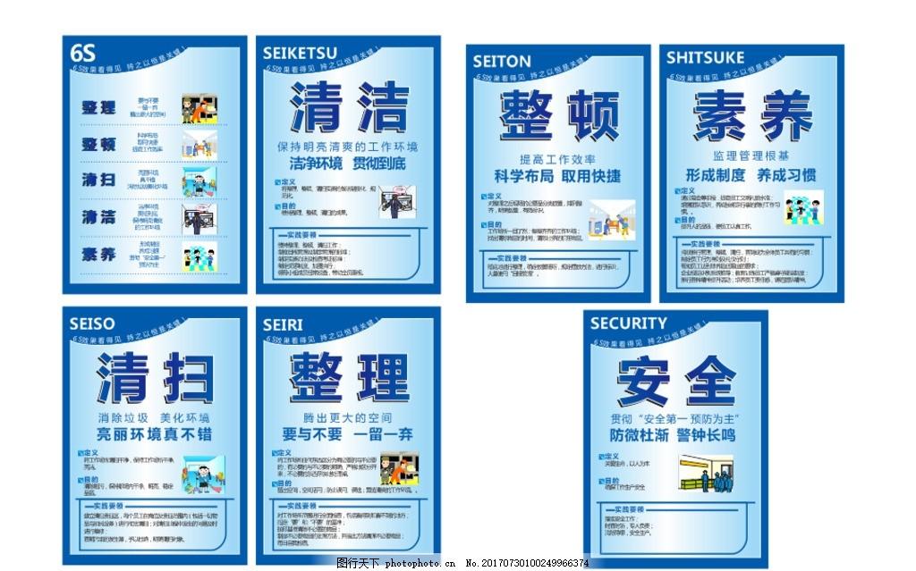 6S管理 企业文化 整理 整顿 清洁 清扫 学习 安全 素养 节约