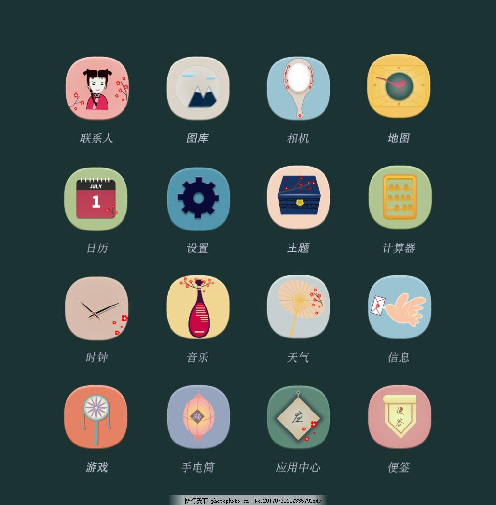 图标古风设计模板 手机图标 古风图标 主题图标 中国风 图标设计