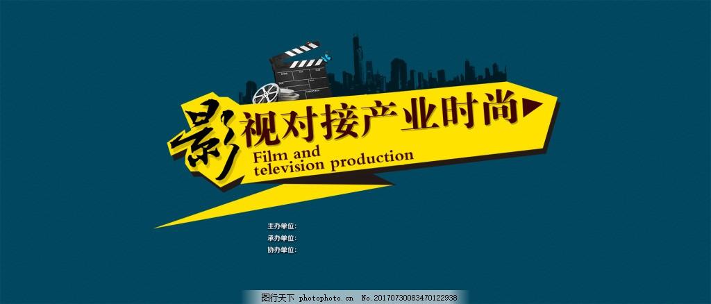 影视对接产业画册封面 胶片 活动标题 娱乐产业画册 电影院胶卷