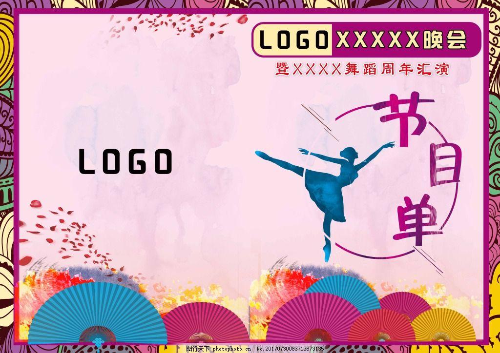 舞蹈中国风节目单 彩色 绚丽 芭蕾