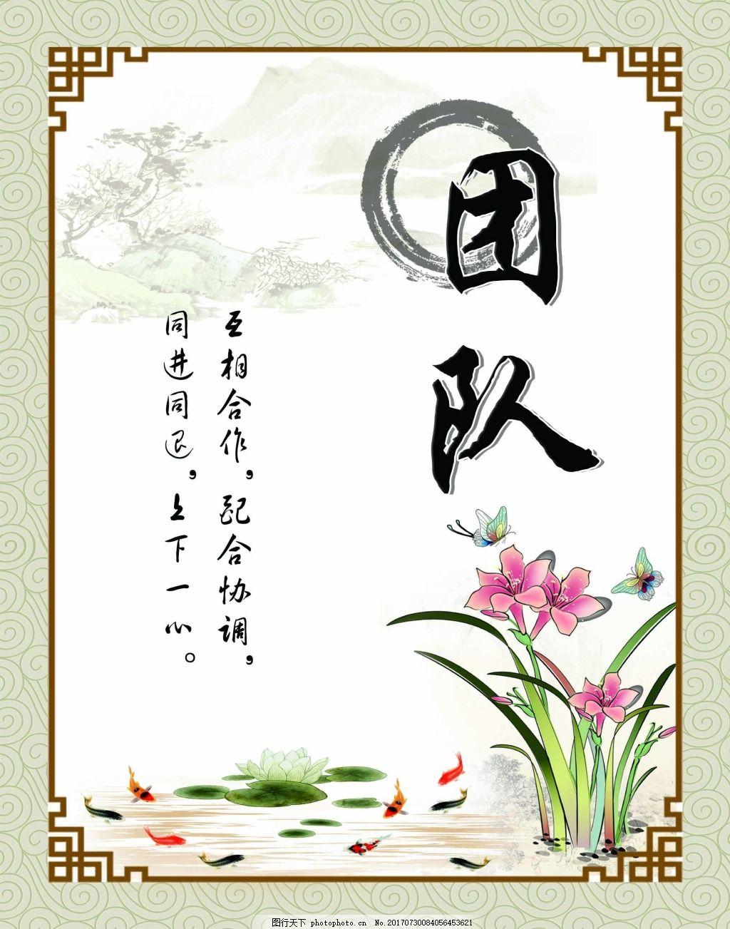 中国风企业团队展板 企业文化 边框 兰花 锦鲤 荷