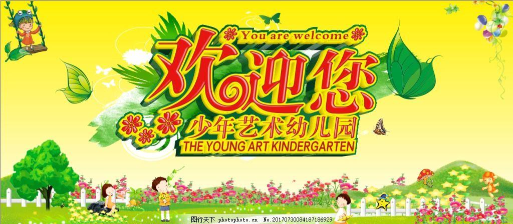 开园庆典展板 欢迎您 幼儿园