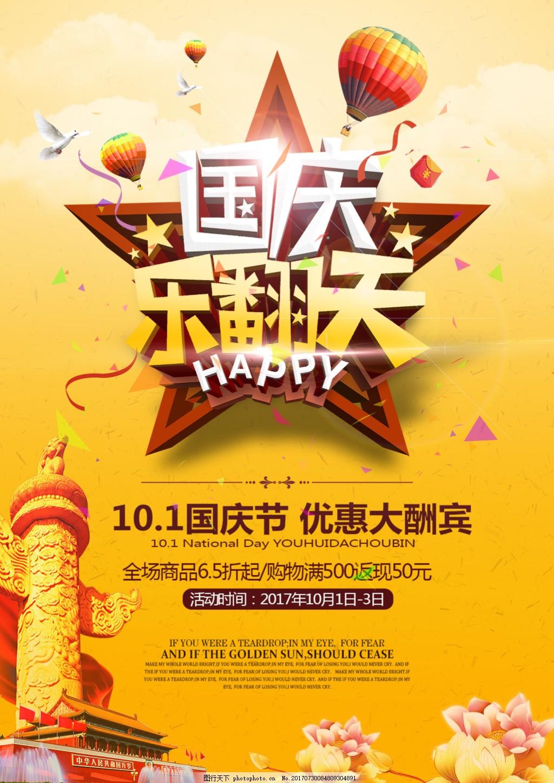 国庆乐翻天促销海报 天安门 热气球 展板 活动