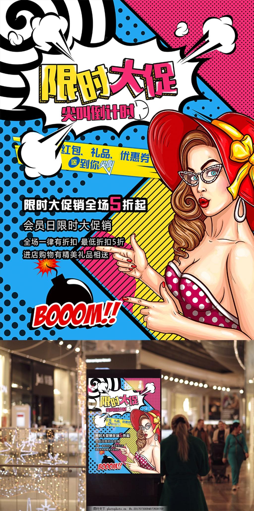 创意波普风限时大促活动海报 清仓 季末清仓 打折 女装促销 夏季促销
