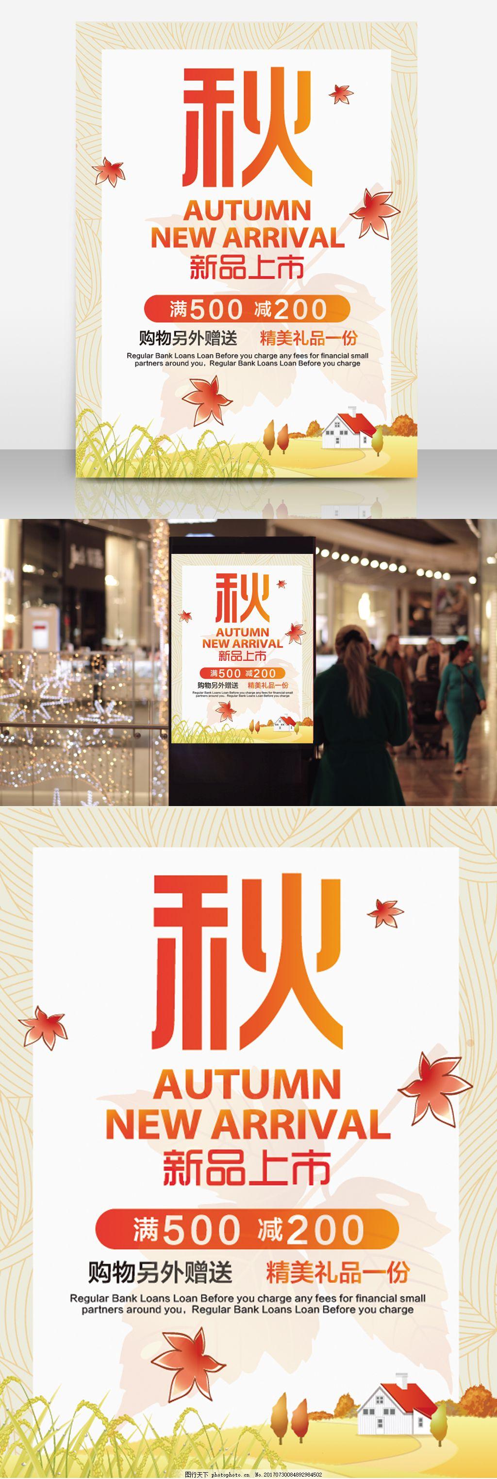 简约秋季上新促销海报 枫叶 秋天 新品上市 展架 宣传单