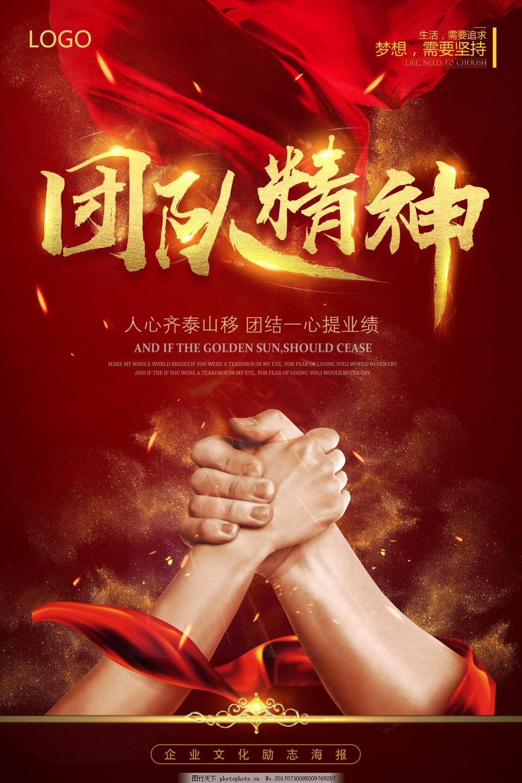 红色团队精神团结协作合作共赢黑金励志海报