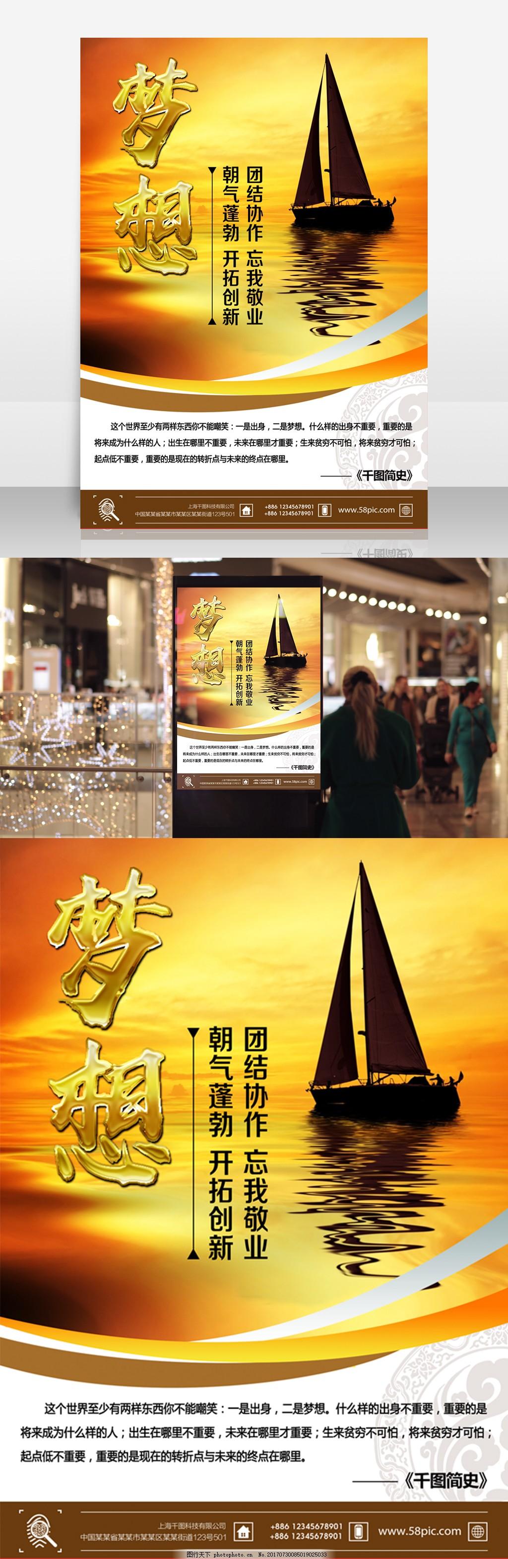 梦想励志企业文化管理宣传海报设计图片 文化宣传海报图片 团结图片 拼搏图片 海平面图片