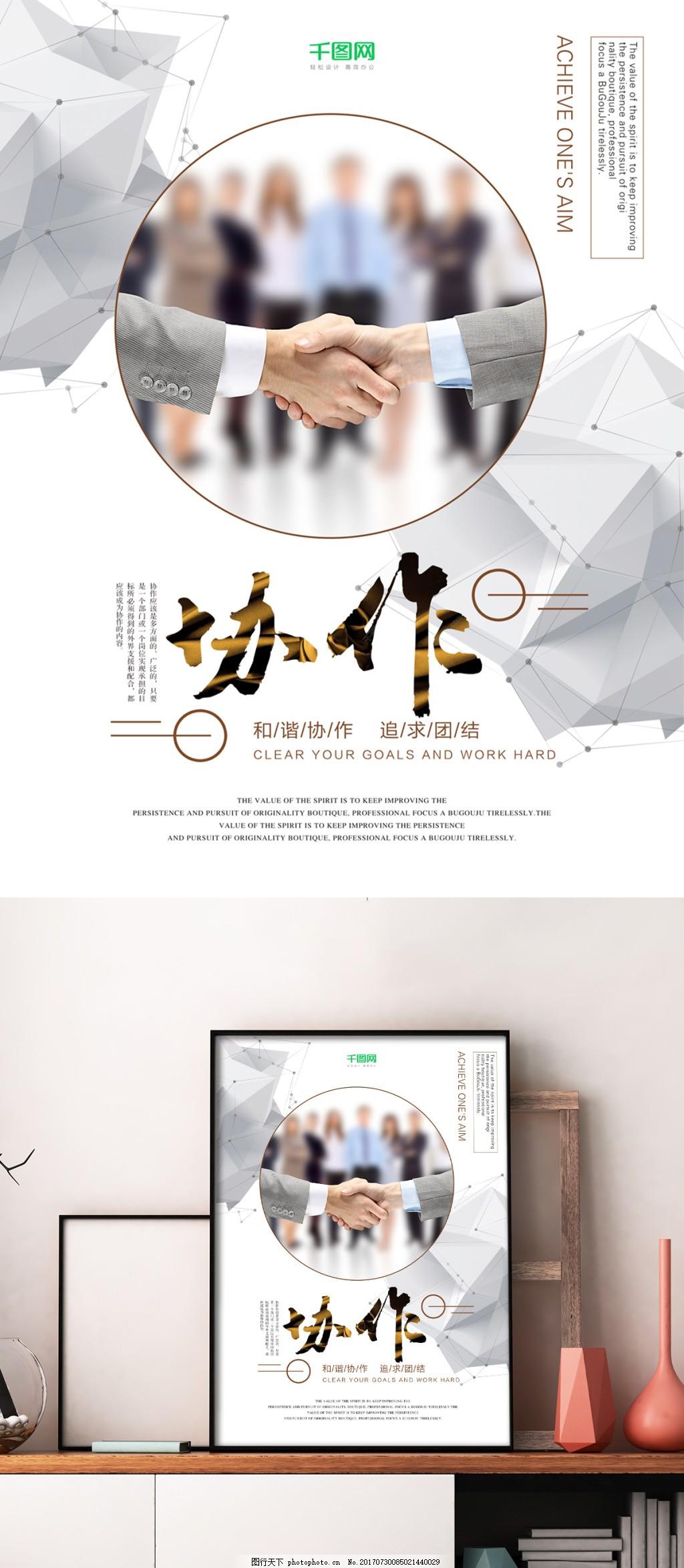 企业文化海报企业文化展板协作