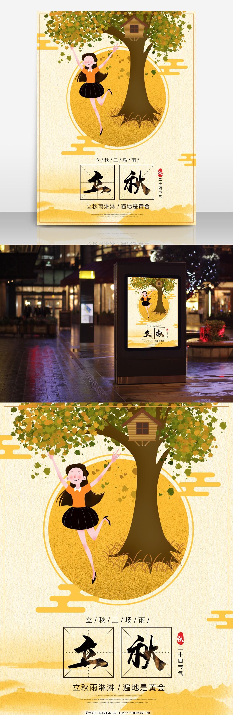 立秋原创插画简洁海报 八月你好 你好八月 九月 秋天 手绘风景