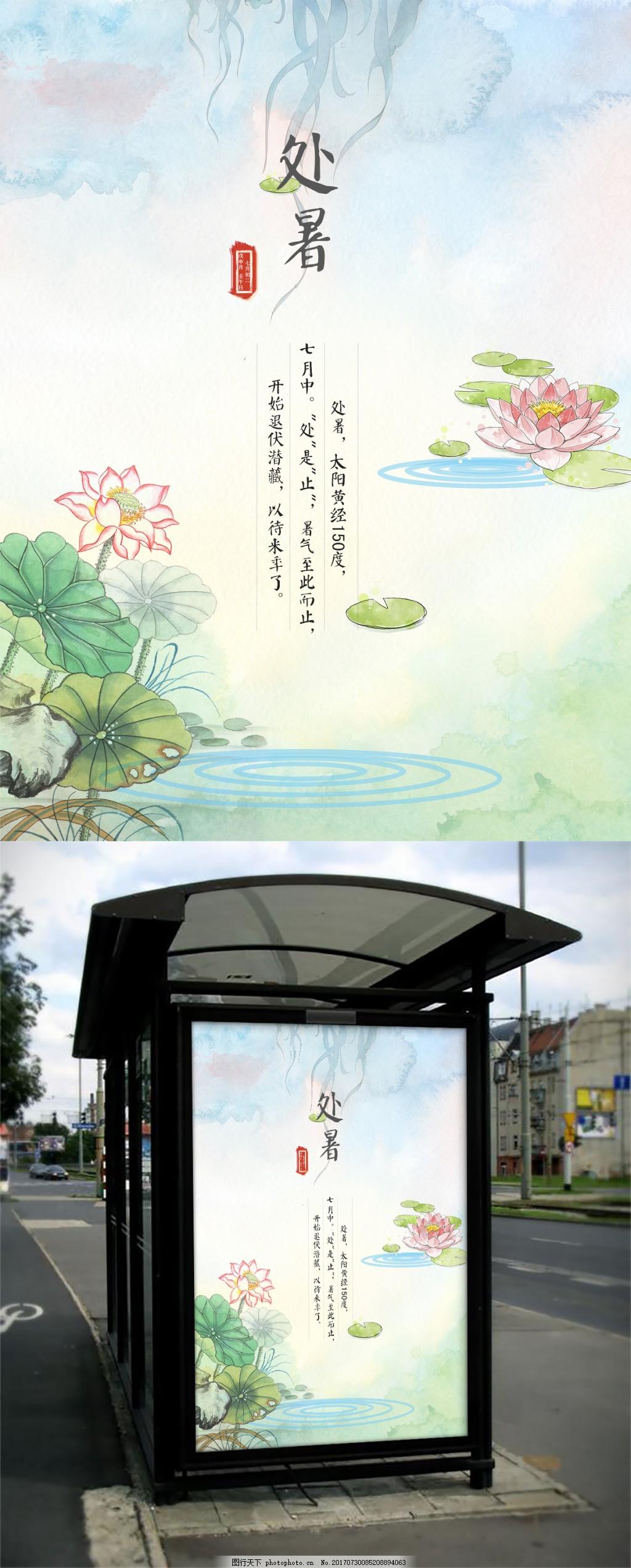 二十四节气处暑国风清新海报 中国风 荷花 荷叶 夏日 蓝绿 清凉