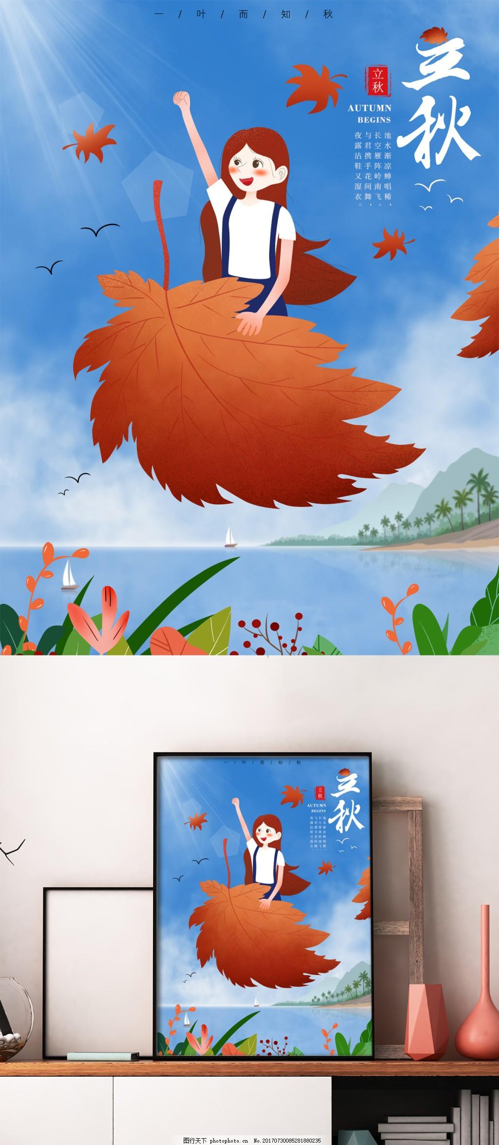 原创立秋插画手绘海报 简约 立秋 植物 秋天 树叶黄了 黄树叶 枫叶 24