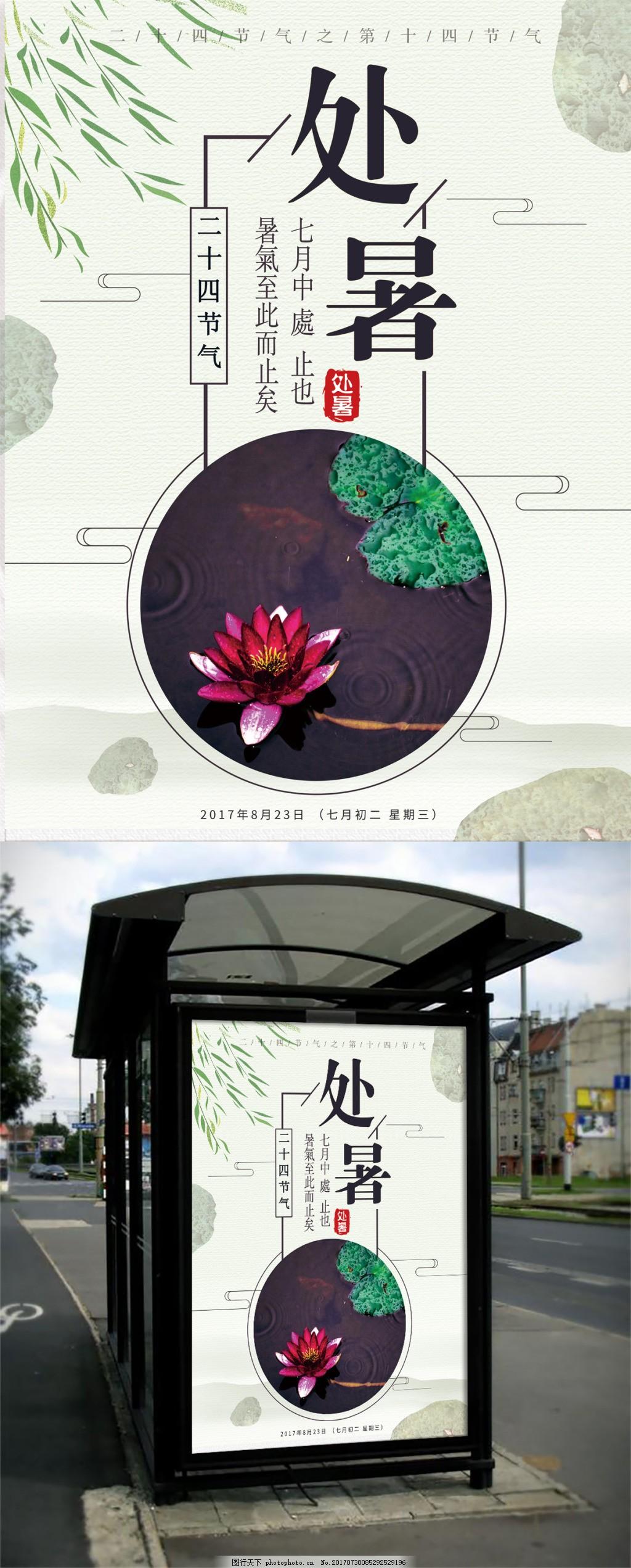 二十四节气之处暑文艺荷塘海报设计 节日 创意荷塘 绿色 夏天 高清海报