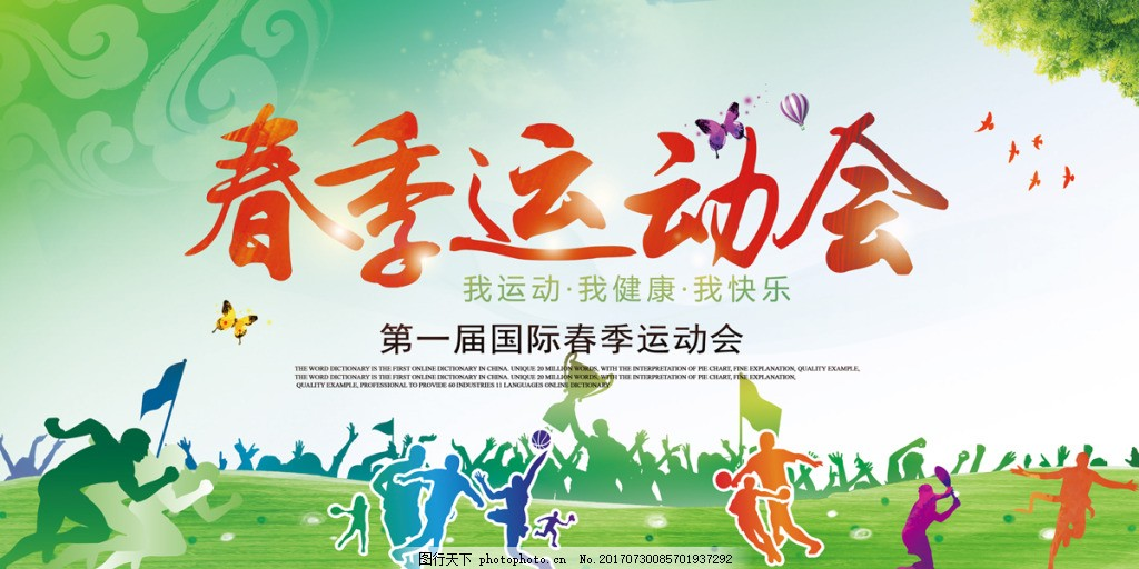 春季运动会活动海报设计PSD 运动剪影 绿色草地 万人剪影 国际运动会