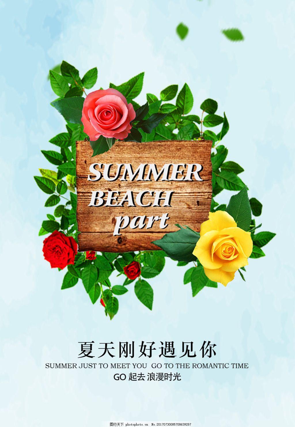 夏日清新宣传海报 夏天海报 刚好遇见你 绿化素材 蓝色背景 展板