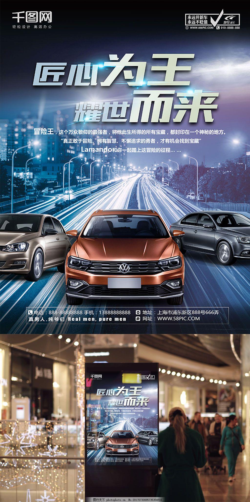 匠心为王耀世而来汽车宣传海报 购车 汽车宣传单 车展 车展海报