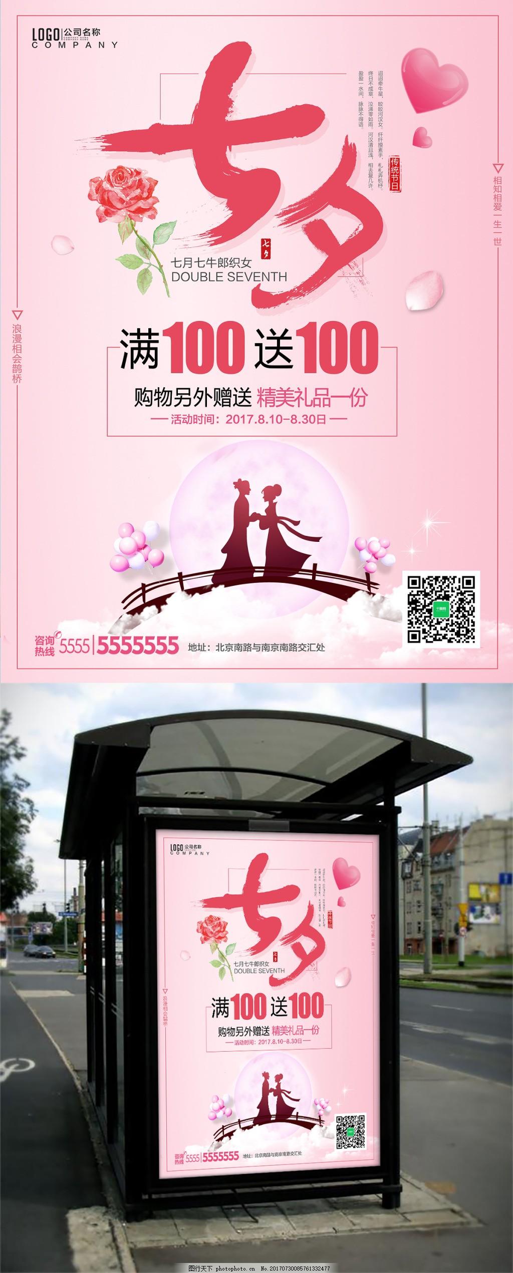 粉色爱在七夕情人节促销海报 浪漫花瓣 牛郎织女 七夕素材 七夕海报
