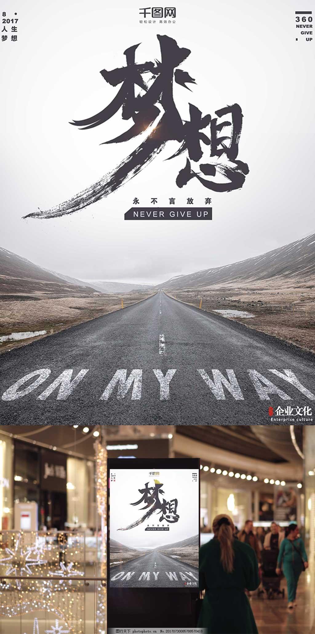 企业文化梦想马路个性励志宣传海报设计 企业形象 青春 校园文化