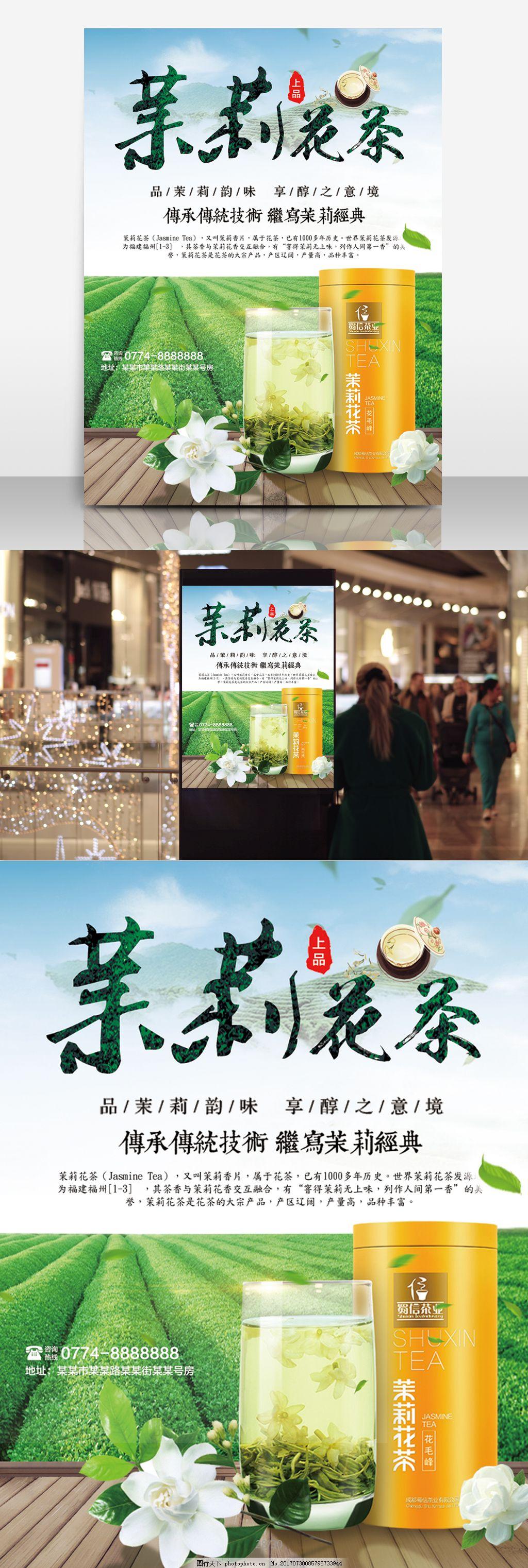绿色茉莉花茶宣传海报 茶叶 展架 草地 茶林 木板 宣传单