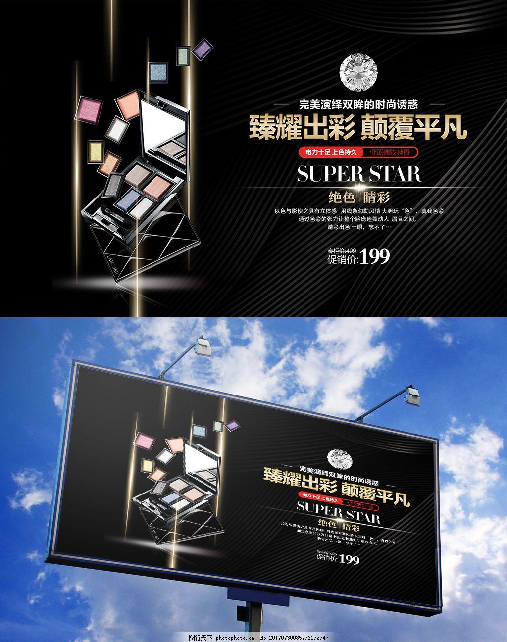 时尚大气彩妆化妆品宣传促销海报 简约 简介 护肤品 展板