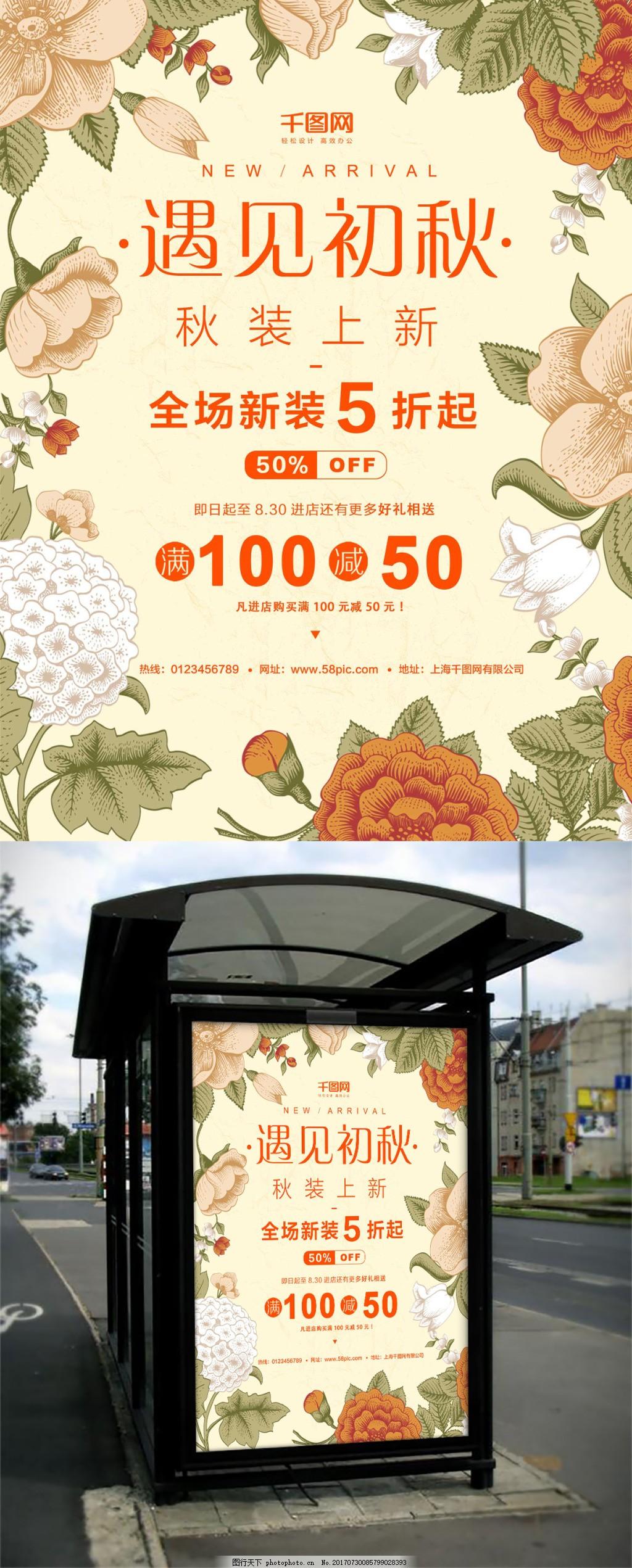 花朵秋季上新促销创意简约商业海报设计 秋天海报 秋季新款 秋季新品