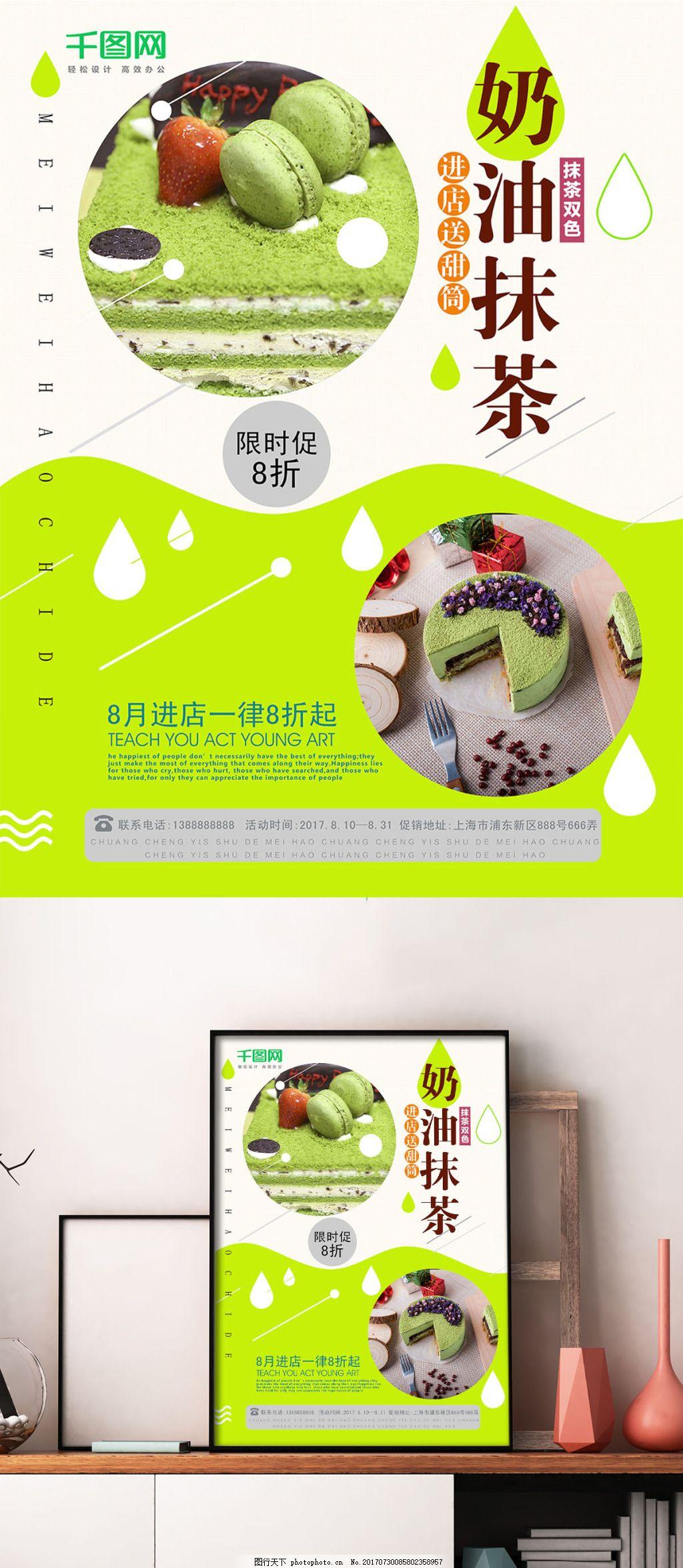 清新简约抹茶海报设计 奶油抹茶 清新海报 甜品店宣传 小清新风格