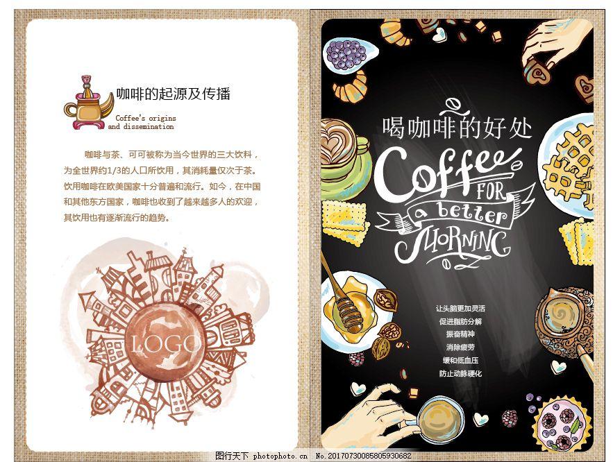 创意手绘插画咖啡海报单页折页 手绘咖啡 咖啡店墙绘 饮食文化 手绘美食