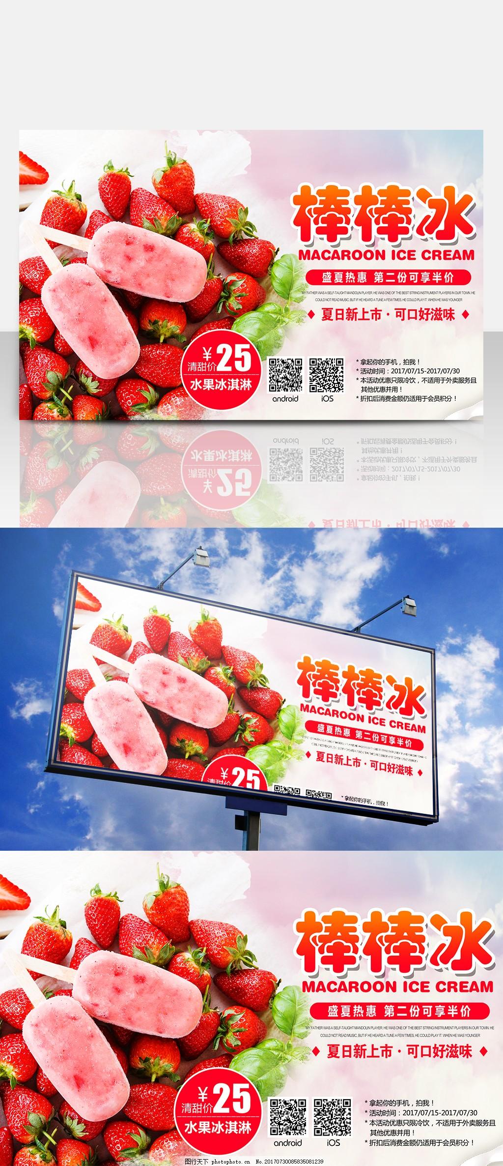 粉红色调夏日夏季草莓水果雪糕冰淇淋海报