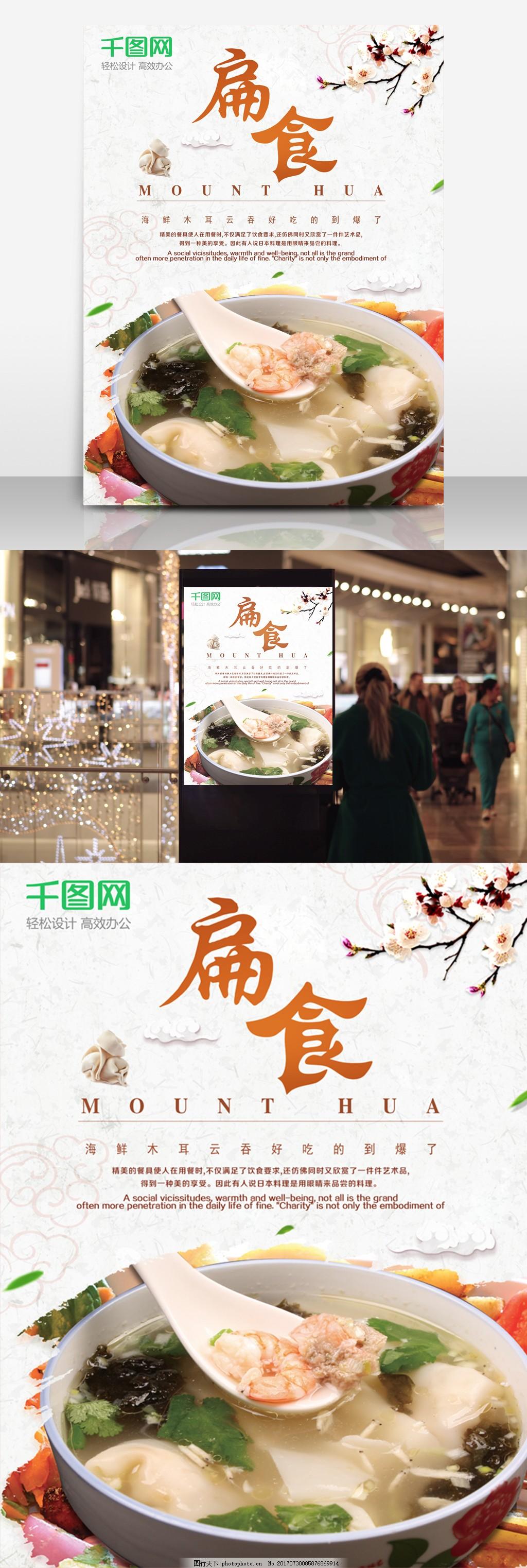 扁食创意美食宣传沙县小吃海报 云吞 抄手 云吞面 三鲜云吞 清汤