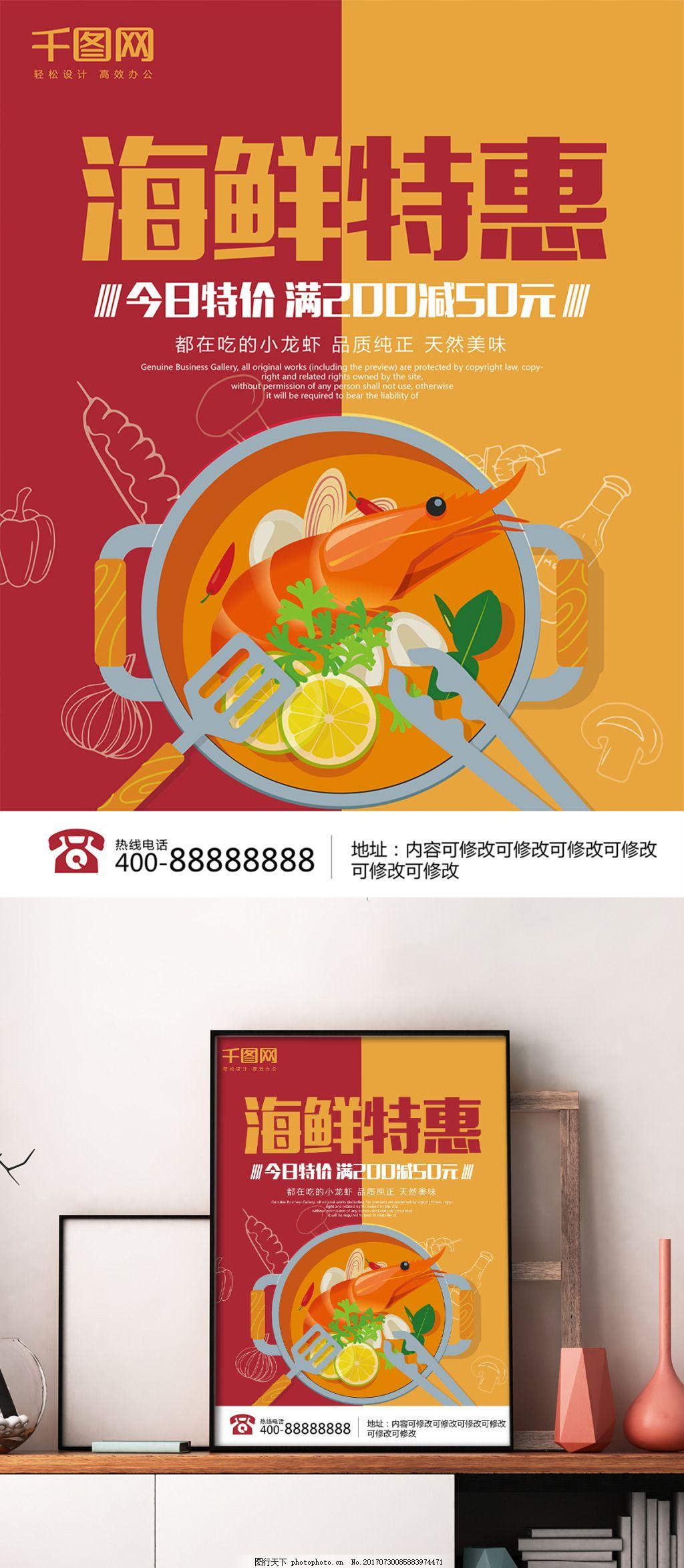 创意矢量海鲜美食海报 吃海鲜 海鲜海报 海鲜宣传单 海鲜广告 海鲜素材