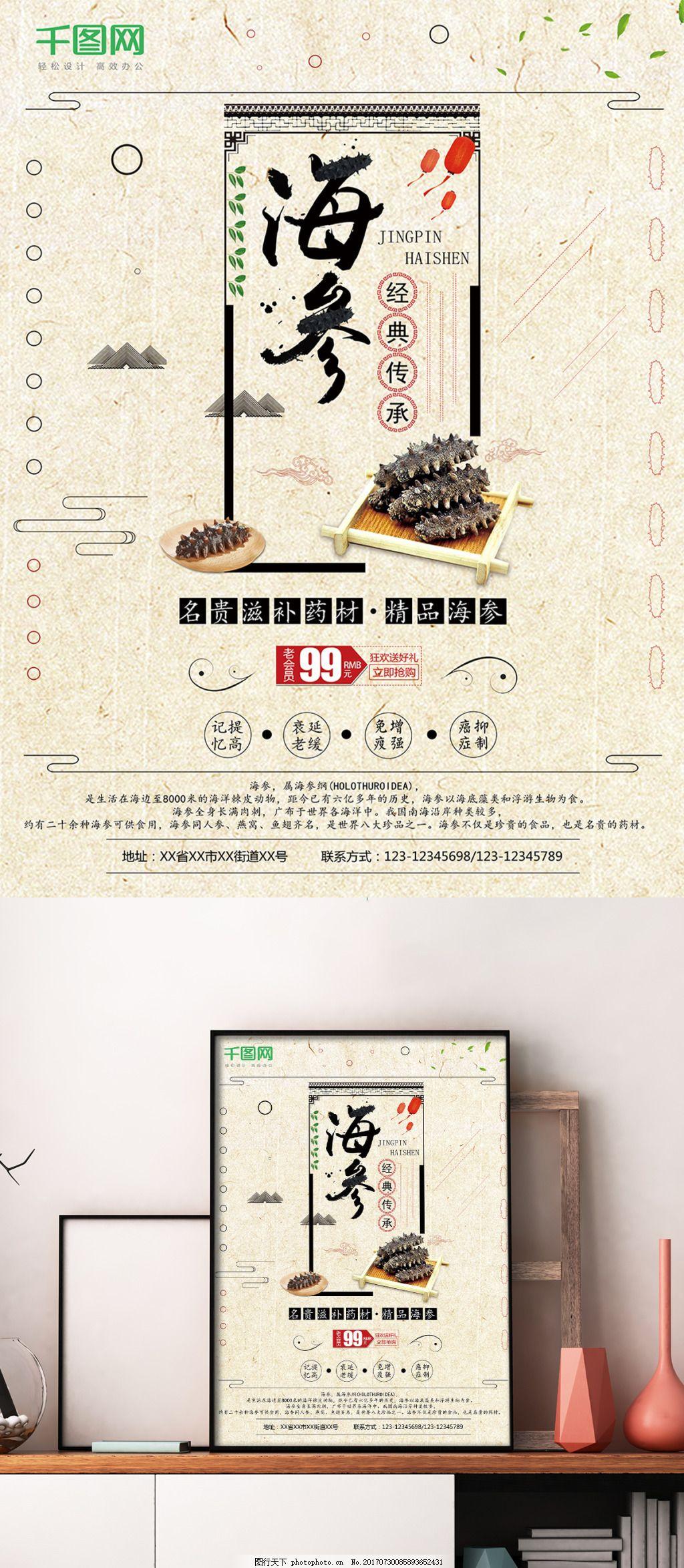 中国风海参促销宣传海报 海参促销海报 中药 养生 保健 美食 特色