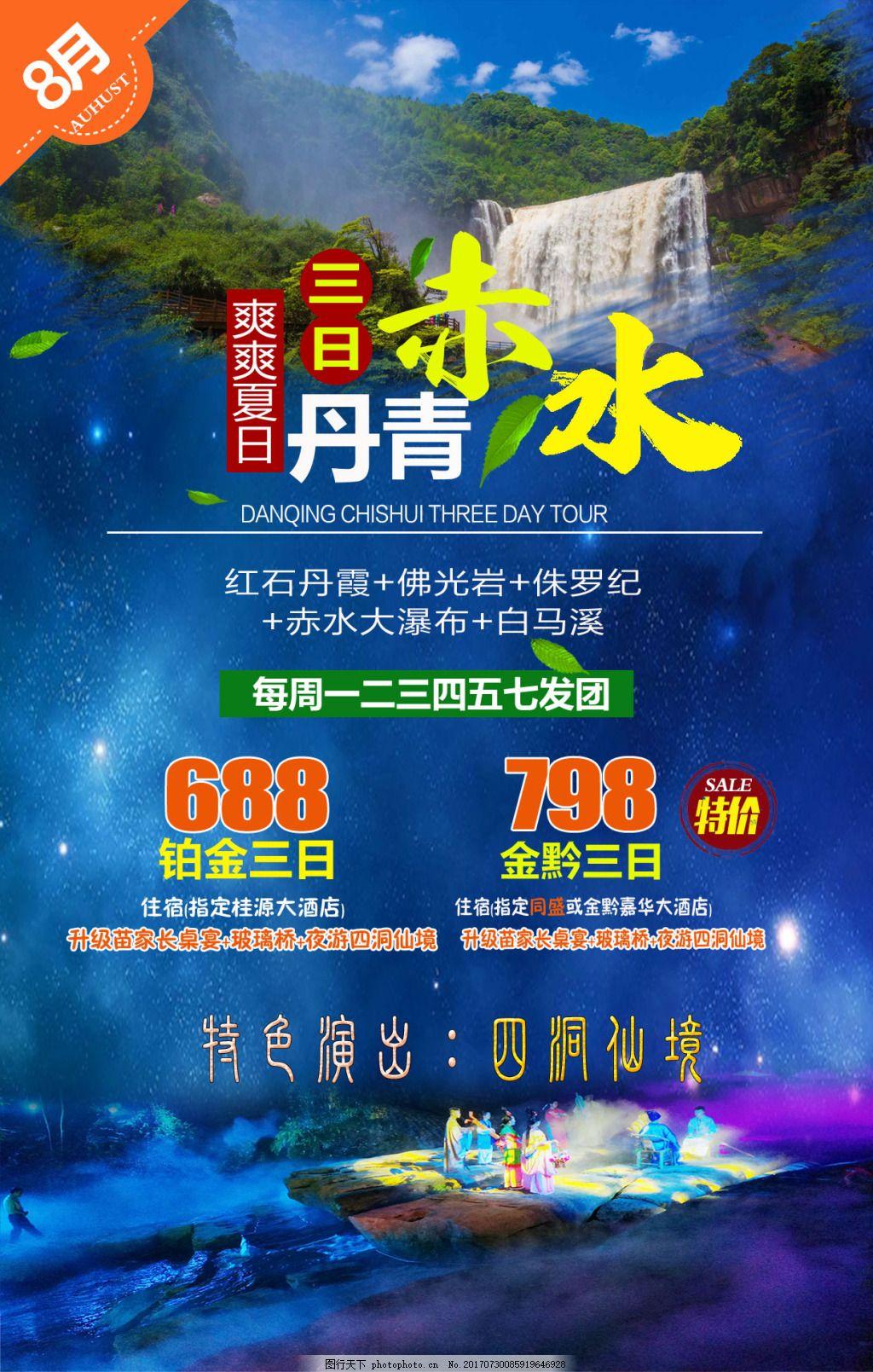 夜游仙境旅游海报 赤水 贵州 旅行 展板 促销 宣传