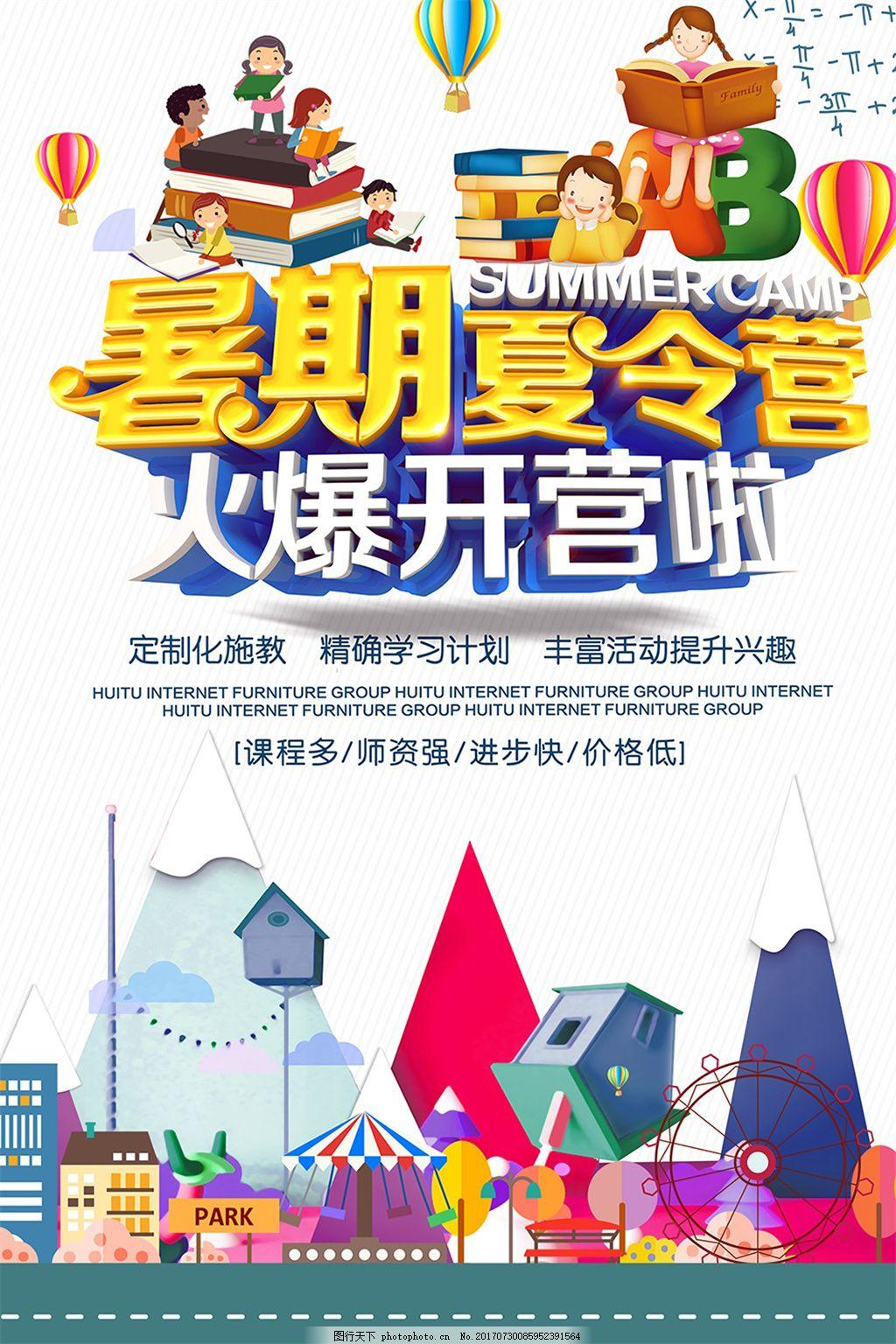 暑期夏令营海报 游泳海报 夏令营招生海报