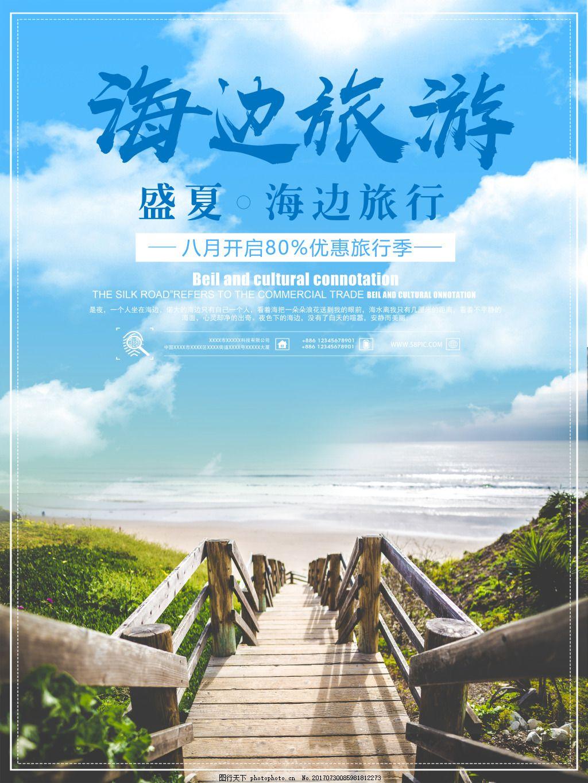 沙滩海报旅游海报 海滩旅游 海边游 夏日游