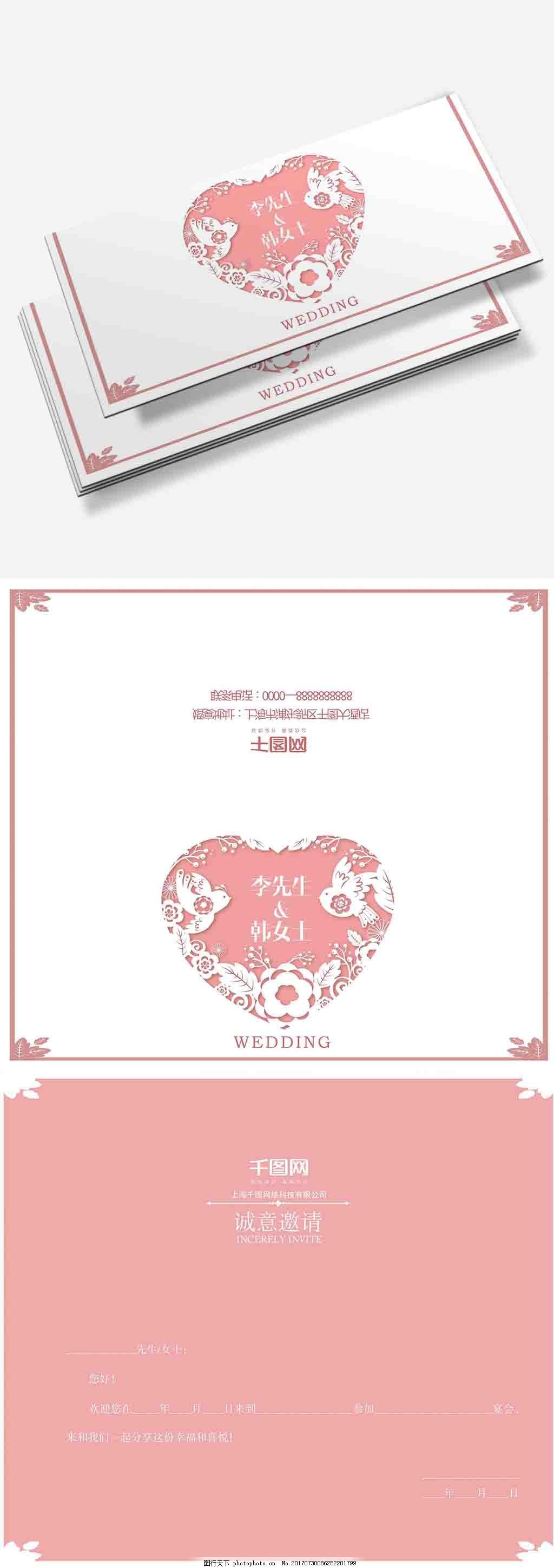 粉色浪漫婚礼请柬邀请函模板设计 贺卡 请柬请帖 电子邀请函 企业邀请函