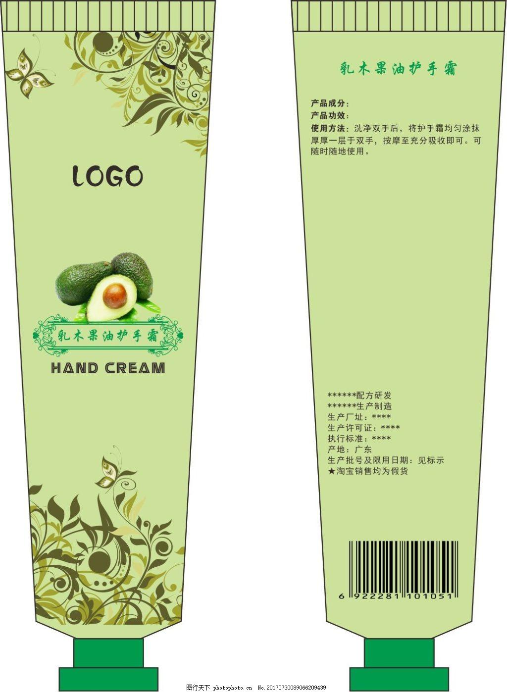 护手霜瓶装包装设计 瓶子 软管 胶管 绿色 植物 花纹 提取 乳木果