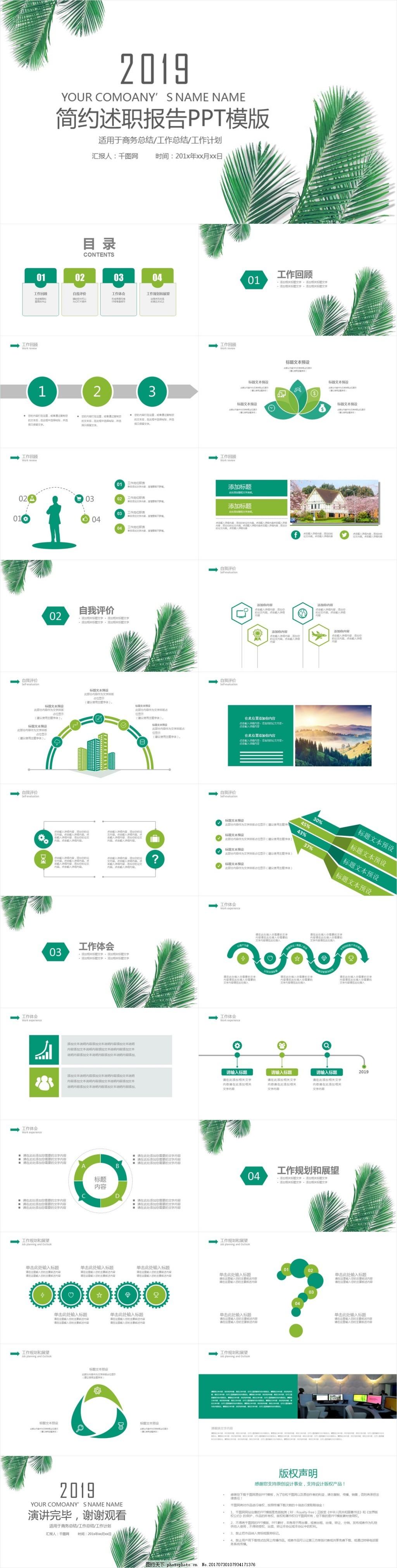 绿色简约工作计划汇报总结PPT模板 工作汇报 工作报告 工作总结